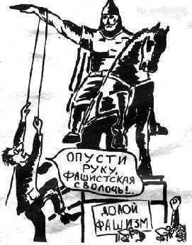 Несвобода в обмен на недопущение к власти «русского фашизма»