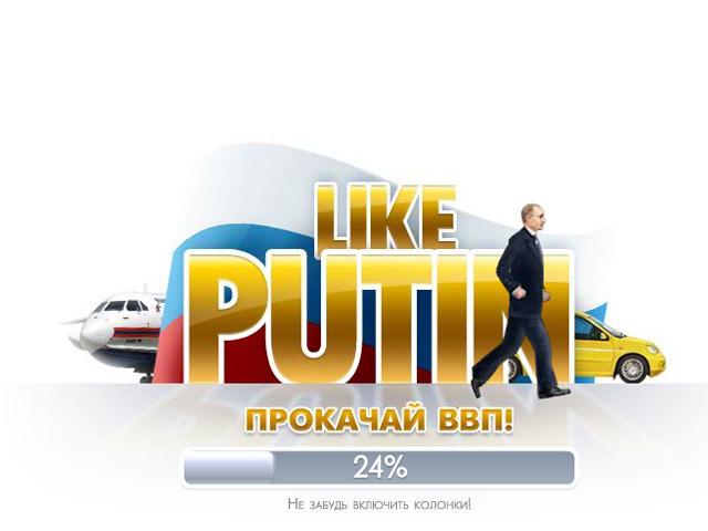 Лайки за Путина