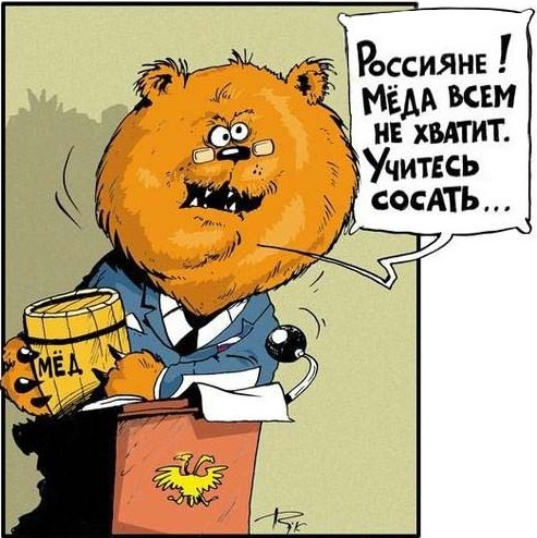 Госдума РФ заморозила пенсионные накопления россиян до конца 2015 года - Цензор.НЕТ 7631