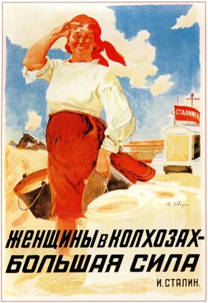 Экономика и жизнь сталинской деревни в 1946-1953 годах
