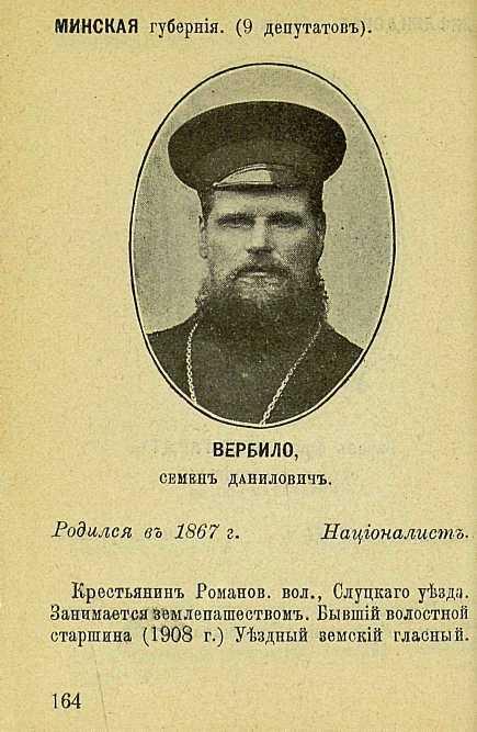 Кто представлял правую идею и национализм в царской России