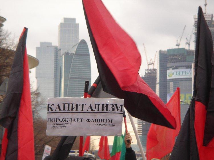 Московский «Марш Антикапитализм»