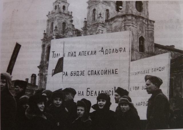 «Независимая Беларусь» в 1944 году