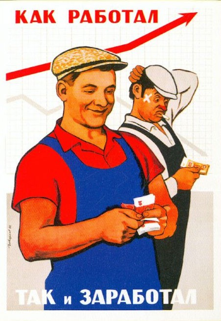 Где в России хорошо получать зарплату