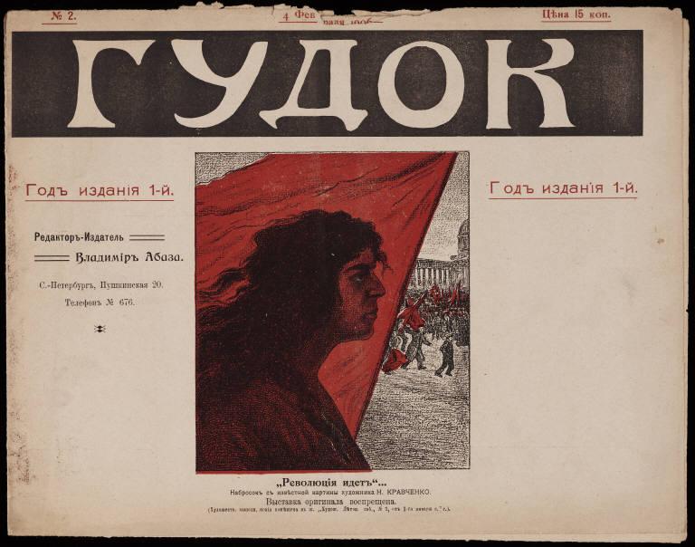 Ленин: теория и практика городского протеста
