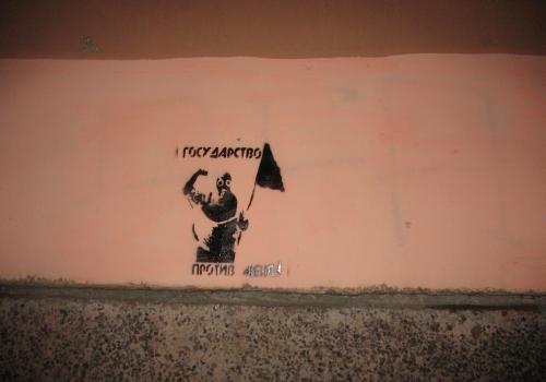 Антифашизм – дело наказуемое