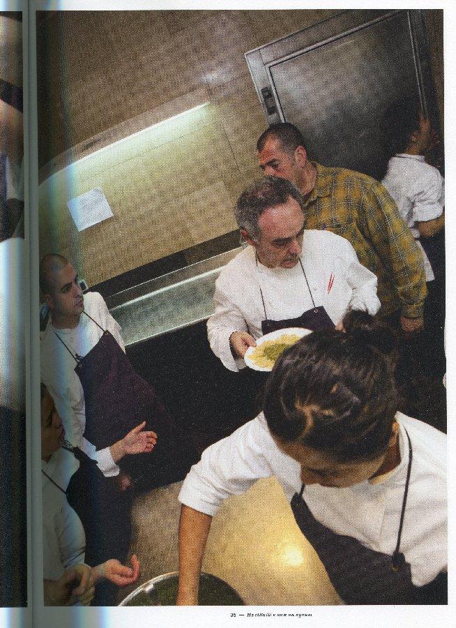 Ферран Адрия и его кухня для простаков