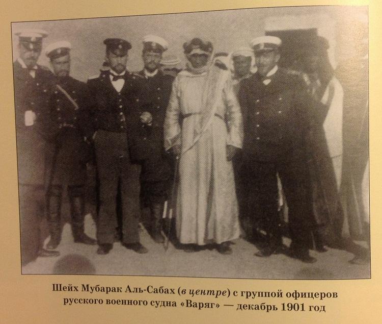 Визит крейсера «Варяг» в Кувейт в 1901 году