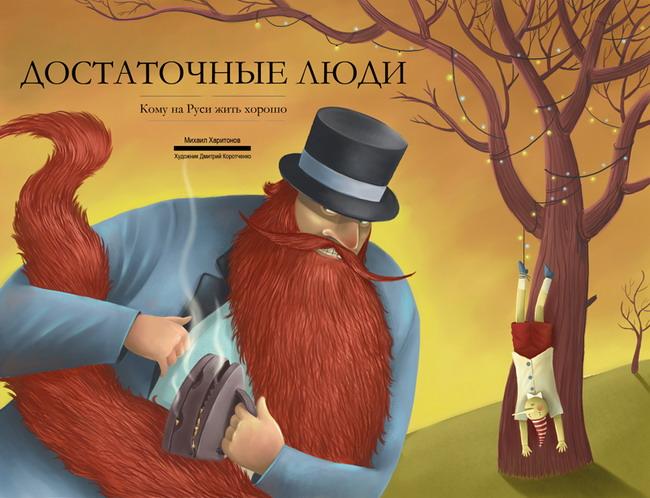 «Русская жизнь» и все-все-все