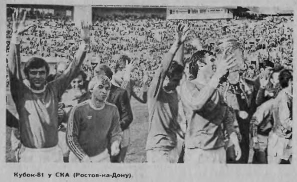 Чемпионат ссср по футболу 1979 смотреть онлайн