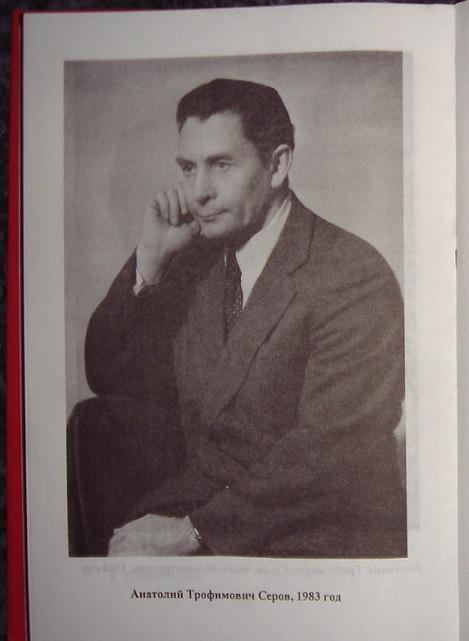 Советский общественник Серов: моя борьба против психиатров