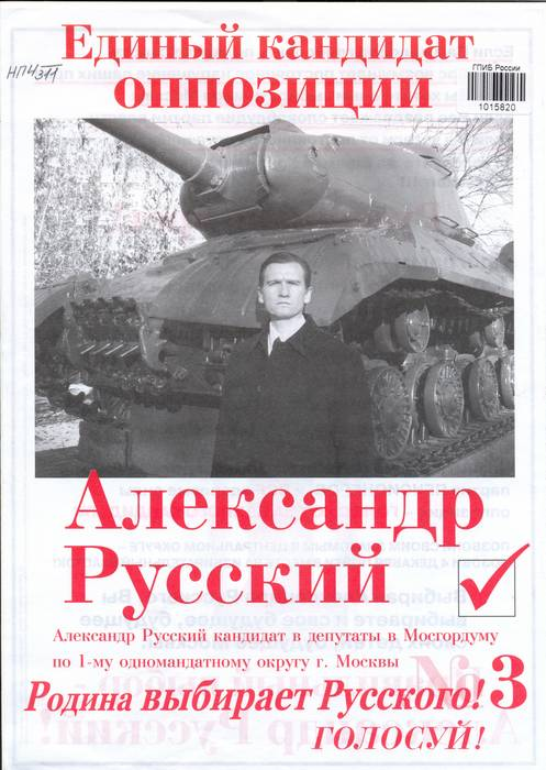 Два сценария для оппозиции на выборах мэра Москвы