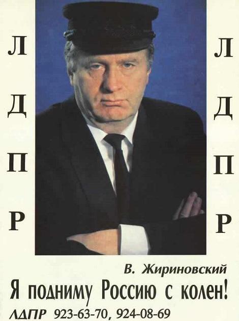 Кто автор термина «Россия поднимается с колен»