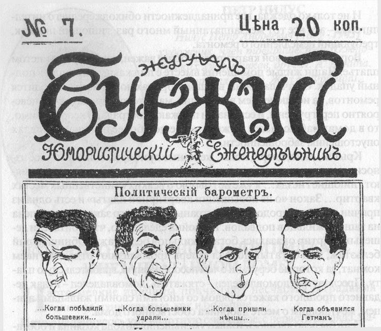 Киевская сечь: поздний нацбилдинг, смешной и беспощадный