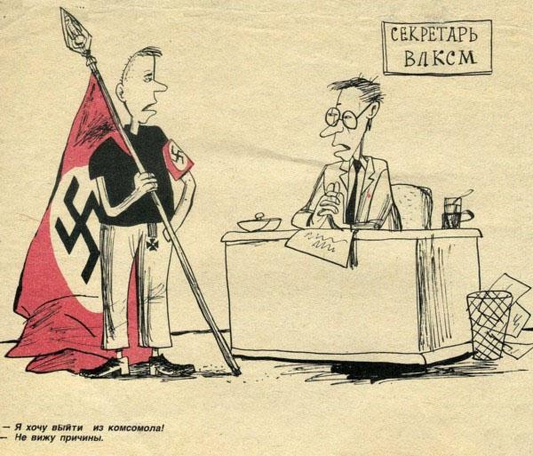 «Такого как Гитлер»: нацистские группы в СССР