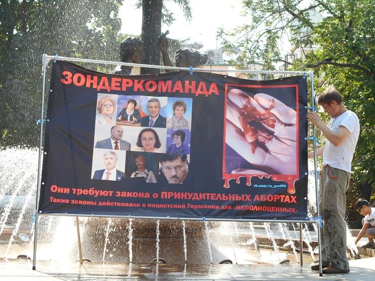 Православные против абортов и масонов и глобалистов из Госдумы