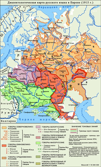 Как на Украине дискриминировали русский язык