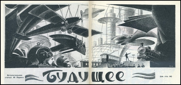Советские горожане 1920-х: за буржуазные ценности и богатство
