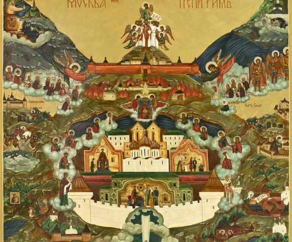 Откуда взялось понятие «Москва – Третий Рим»?
