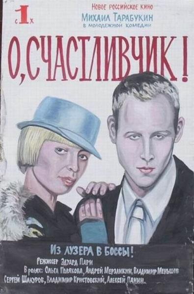Рисованные афиши в провинциальных кинотеатрах России