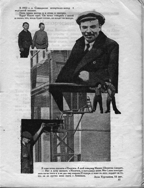 Воспоминания царского министра Наумова о детстве Ленина