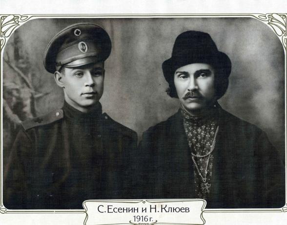 Как царская охранка в 1915-16 годах в лице Клюева и Есенина создавала «Русский Мiр»