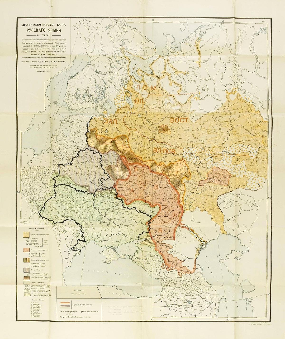 Карта дня: диалекты восточнославянских языков в 1914 году