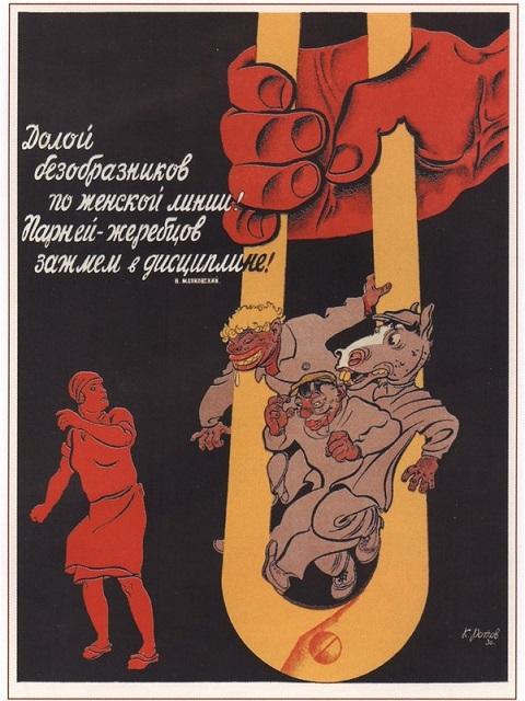 Сексуальное пуританство в СССР в 1920-х