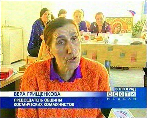 Эсхатология космических коммунистов Волгограда