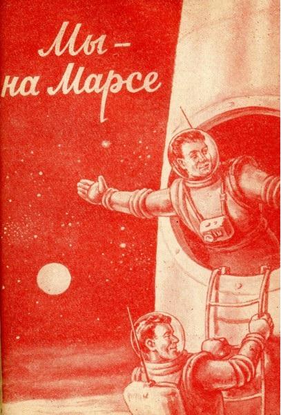 Марс-1995