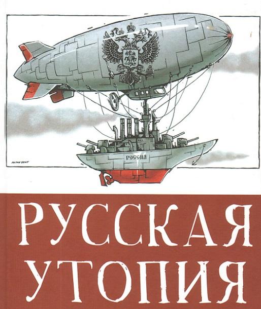 Утопии Русского Мiра в начале ХХ века и их поражение в борьбе с Западом
