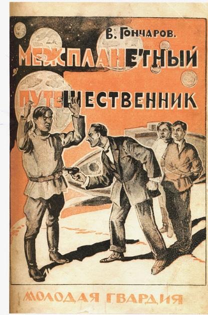 Космические утопии социалиста Виктора Гончарова