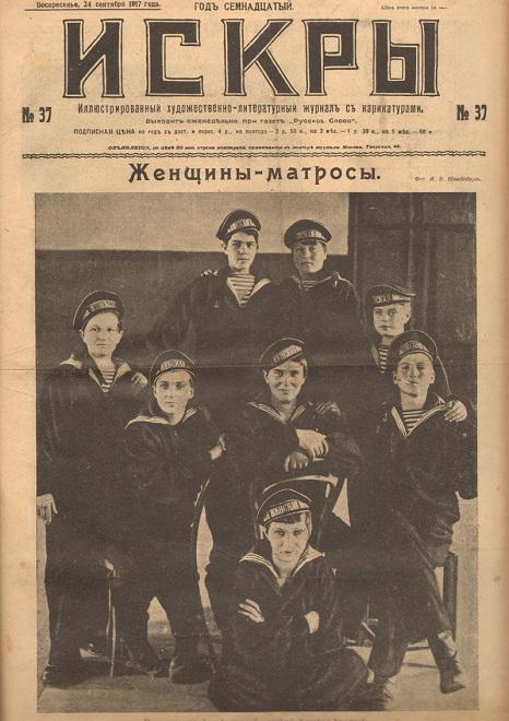 Морская женская команда в 1917 году