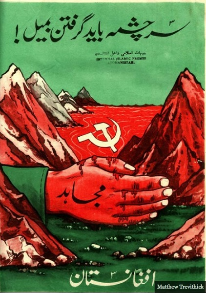 Как американцы затянули СССР в Афганистан