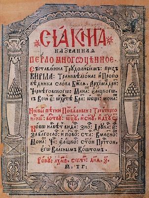 Кирилл Транквиллион-Ставровецкий. «Перло многоценное». Чернигов, 1646 год