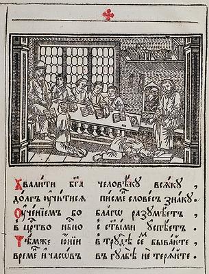 Урок в школе. Гравюра из «Букваря славенскими, греческими, римскими писмены» Ф. П. Поликарпова-Орлова. 1701 год