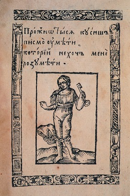(Аллегория грамматики. Гравюра. «Грамматика словенска». Лаврентий Зизаний (Тустановский). Вильна, 1596 год)