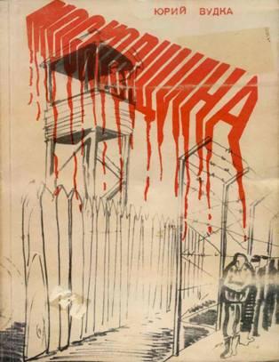 Марксист Юрий Вудка о сексуальных перверсиях на советской зоне в 1970-х