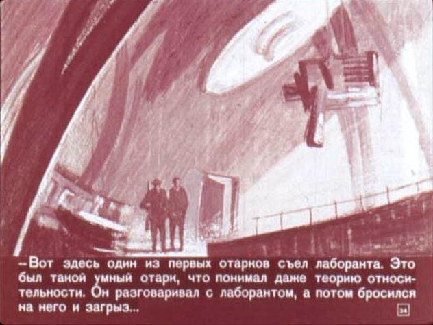 отарк-1