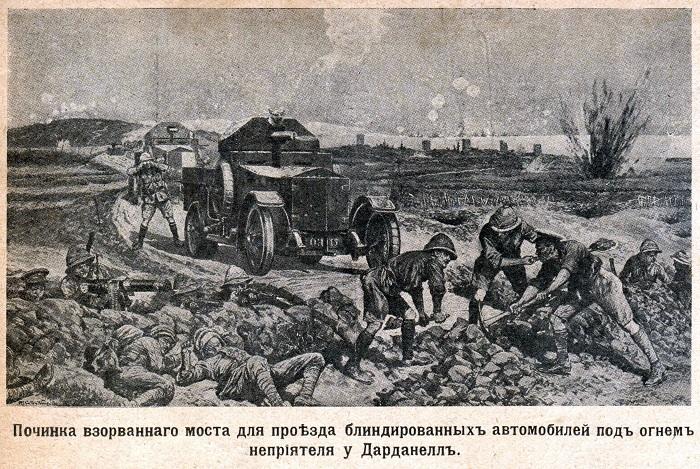 дарданеллы-1