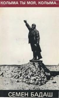 Обложка автобиографической книги Семёна Бадаша «Колыма ты моя, Колыма…»