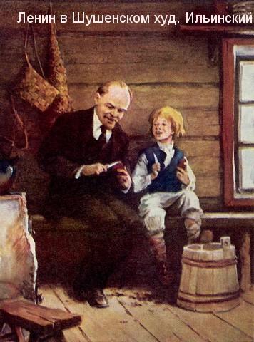 Крестьяне Шушенского о Владимире Ленине