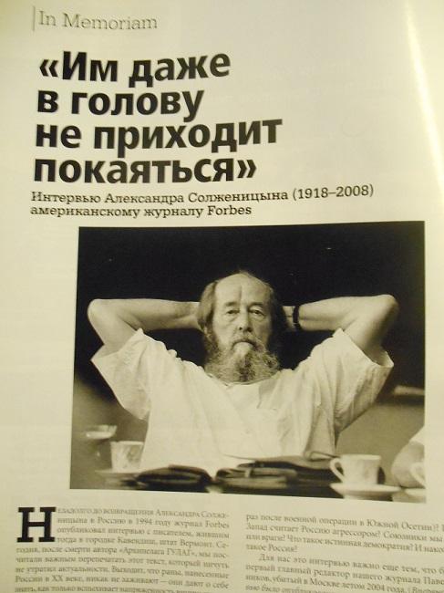 Солженицын в 1994 году: Независимость Украины ослабит Россию