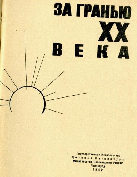 «За гранью ХХ века» из 1962 года и «русская партия фантастов»