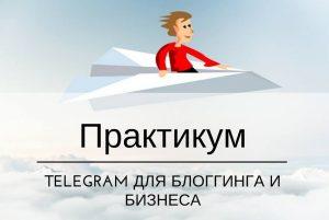 практкум-2
