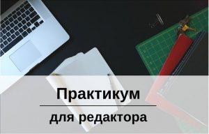 редактор-практикум
