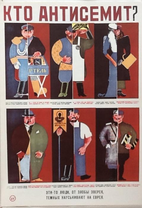 антисемитизм-4