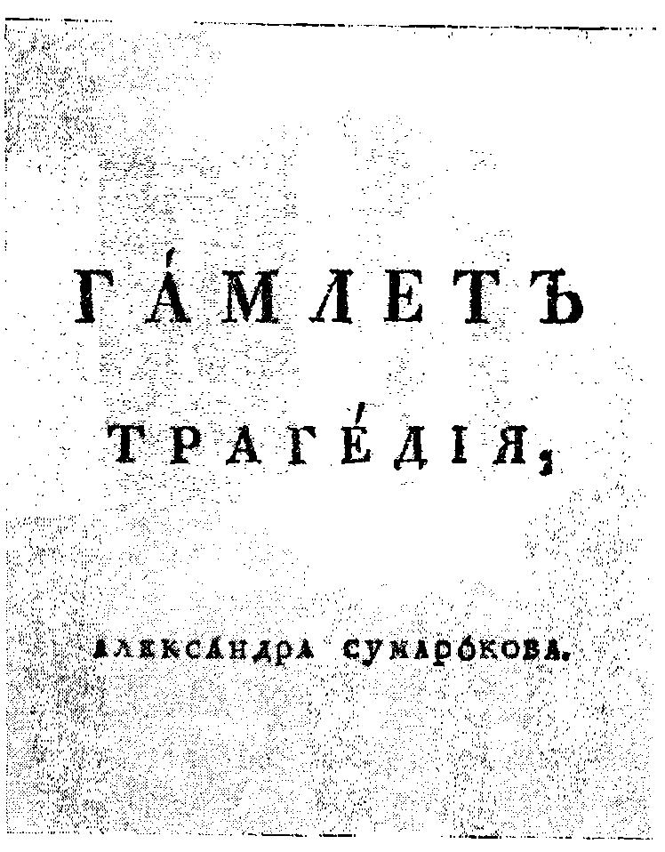 гамлет-1
