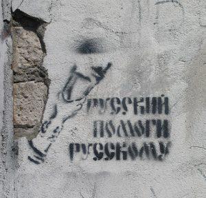 русские-3